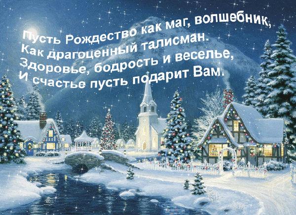 Картинки по запросу поздравления с католическим рождеством